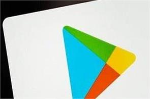 google bans salary loan apps on play store