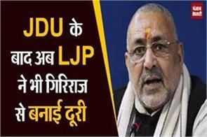 ljp did not include name of giriraj in the bye election campaigners