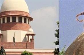 supreme court muslim ayodhya