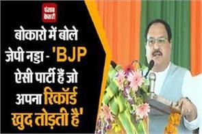 jp nadda said in bokaro bjp is the party that breaks its own record
