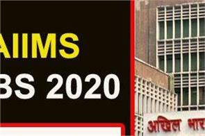 aiims mbbs 2020 registration process will start soon important steps