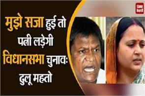 wife will contest assembly elections if i am punished dhulu mahato