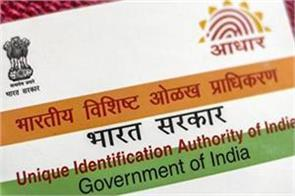 if aadhaar card is lost then lock it uidai removed new feature