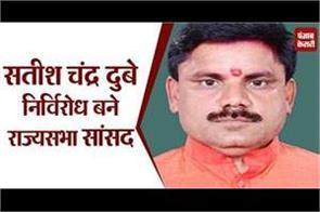 satish chandra dubey elected rajya sabha mp