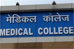 medical college gets approval leh and udhampur