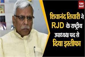 statement by rjd national vice president