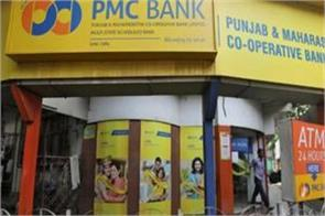 pmc bank account holders can withdraw 40 thousand rupees from account