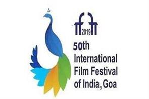 goa government will spend rs 18 crore on 50th iffi