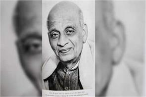 now the police offices will see the picture of sardar patel