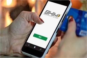 government introduced bhim 2 0 app these features will be available