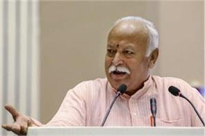 mohan bhagwat said  rss aims to organize the whole society
