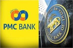 p m c bank collapse and  clever  rbi