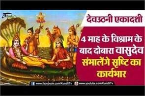 dev uthani ekadashi 2019 vrat katha in hindi