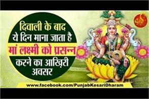 kartik purnima 2019 special upay in hindi