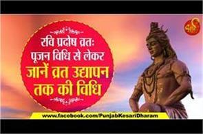 ravi pradosha fast in hindi