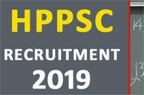 hppsc recruitment 2019 for 396 lecturer posts apply soon