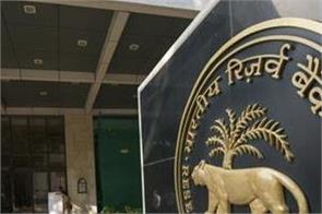 reserve bank hikes cash credit limit for paddy purchase in punjab