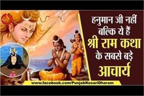 not hanuman ji but he is the greatest teacher of shri ram katha