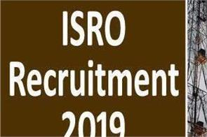 isro recruitment 2019 recruitment for 45 assistant posts