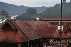 sabarimala temple supreme court police personnel temple gate