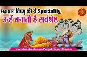 this specialty of lord vishnu makes him the best