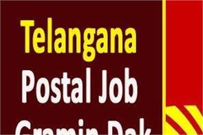 telangana postal job for gramin dak sevak recruitment apply soon
