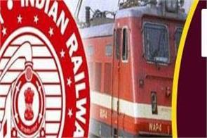 railway jobs 2019 for 21 graduate posts apply soon