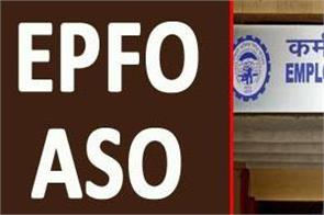 epfo aso result final result released check through direct link