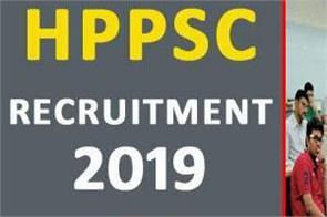 hppsc recruitment 2019 last chance to apply for 396 lecturer posts today