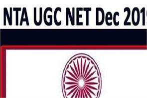 jammu  kashmir ugc net application process starts exam details