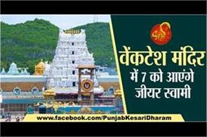 jeera swamy to come to venkatesh temple