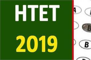 htet 2019 answer key to be released soon