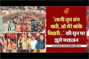 bhagwat katha acharya shri gaurav krishna ji maharaj