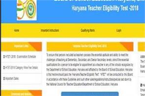 htet admit card 2019 released for exam download soon