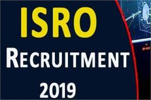isro recruitment 2019 government job for 10th pass apply soon