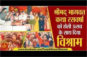 sri madh bhagwat katha in hindi
