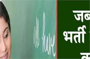 guest teachers will work till confirmed recruitment directorate of education