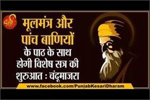 birthday of guru nanak dev ji