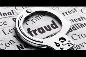 95 70 lakh fraud with nri woman