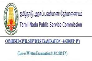 tnpsc results 2019 group 4 exam results released check soon