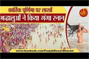 millions of devotees bathe in ganga on kartik purnima