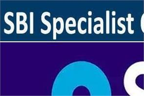 sbi so results 2019 exam result released check complete interview schedule
