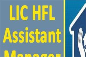 lic hfl assistant manager result 2019 announced