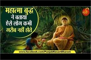 mahatma buddha said that such people are never poor