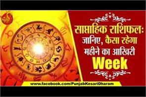weekly horoscope 24 to 30 november