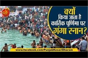 why ganga bath is done on kartik purnima