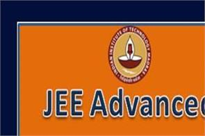 jee advanced 2020 jee advanced website starts exam will be easy