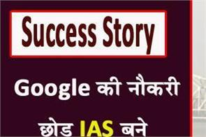 success story of ias officer anudeep durishetty