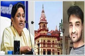 mayawati muslim sanskrit scholar speaks on feroz khan s appointment at bhu