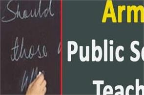 army public school teacher result 2019 declared check soon